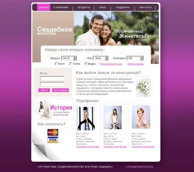 Вэб сайт знакомств